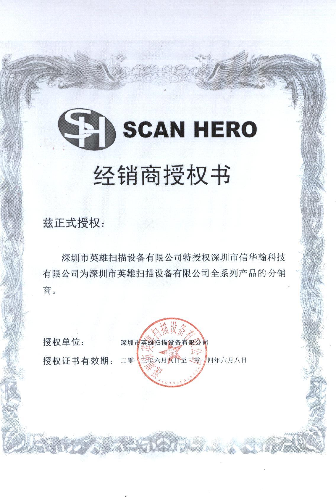 扫描英雄授权书