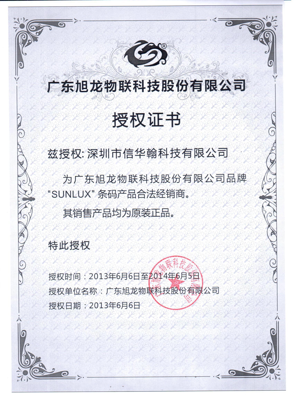旭龙授权证书
