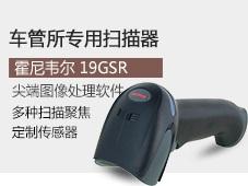 Honeywell 19GSR车管所合格证二维扫描枪