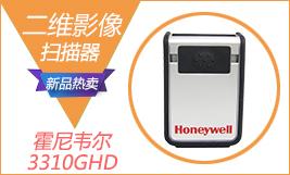 Honeywell 3310g生产流水线扫描器