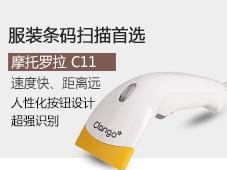 摩托罗拉Clarigo C11服装扫描枪