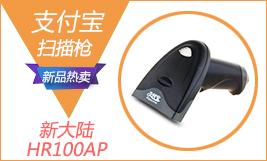 新大陆HR100AP微信支付扫描枪