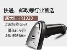 新大陆HR1030快递扫描器