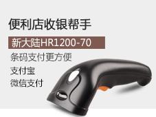 新大陆NLS-HR1200-70便利店支付宝条码扫描器
