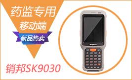 销邦SK9030安卓版药监采集器