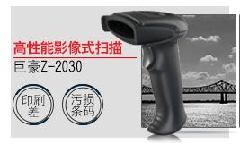 巨豪Z-2030扫描器