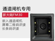 新大陆FM30闸机专用扫描模组